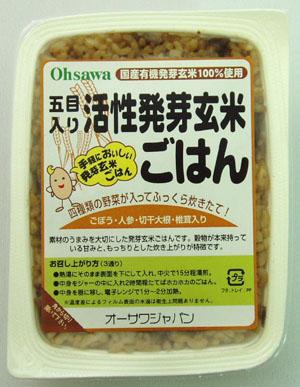 五目入り 活性発芽玄米ごはん 20食分