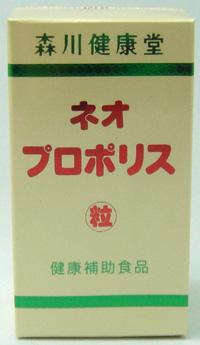 ネオプロポリス粒 150粒 森川健康堂 【送料無料】