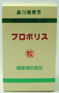 プロポリス粒 600粒森川健康堂 【送料無料】