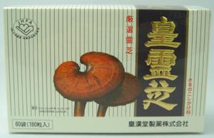 【送料無料】皇霊芝  60袋(1袋中に240mg×3粒) 2箱 【smtb-tk】
