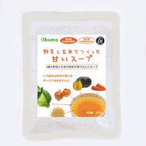 野菜と玄米でつくった『甘いスープ』 200g 20食セット【送料無料】