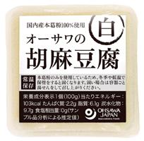国産本葛粉100% 粘りが強く、まったりとした 口当たりの本格派 オーサワの胡麻豆腐(白)