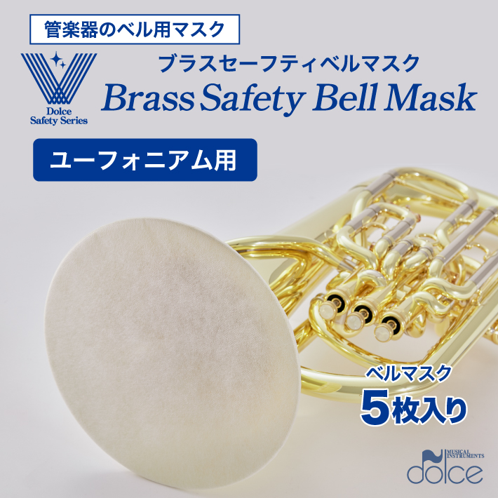管楽器の新しいエチケット 海外並行輸入正規品 管楽器演奏時にもマスクを 野球応援 にも使える 管楽器のベル用マスク 飛沫防止 対策 管楽器のベルからの飛沫をガード ユーフォニアム用 ブラスセーフティベルマスク 2020春夏新作