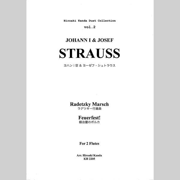 楽譜 J.シュトラウス デュエット集 豪華な 神田寛明アレンジ楽譜 価格 vol.2 フルートアンサンブル