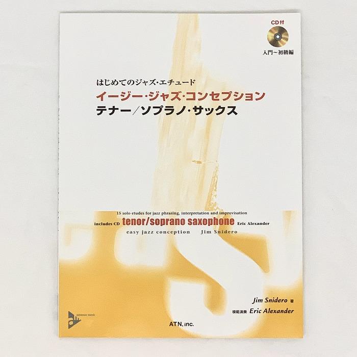 楽譜 はじめてのジャズ エチュード イージー ジャズ 超人気 コンセプション テナー ソプラノサックス 入門~初級編 CD付き Jim 模範演奏 正規逆輸入品 Snidero著 Alexander Eric