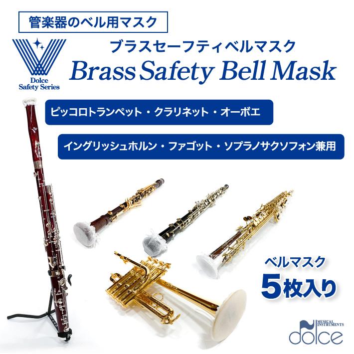 管楽器の新しいエチケット 管楽器演奏時にもマスクを 野球応援 にも使える 管楽器のベル用マスク ブラスセーフティベルマスク ピッコロトランペット 初売り クラリネット イングリッシュホルン ファゴット 超激安特価 飛沫防止 オーボエ 対策 管楽器のベルからの飛沫をガード ソプラノサックス兼用