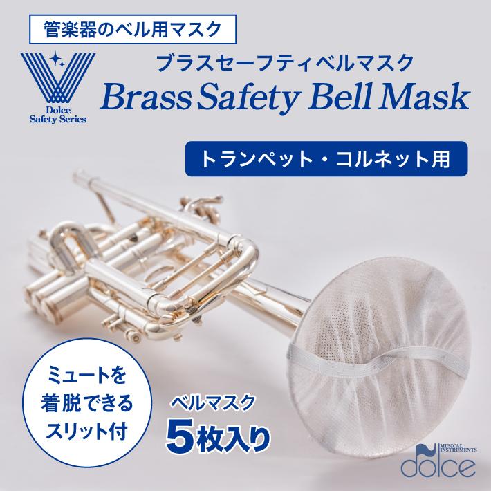 管楽器の新しいエチケット 管楽器演奏時にもマスクを 野球応援 にも使える 管楽器のベル用マスク ギフト プレゼント ご褒美 新作からSALEアイテム等お得な商品 満載 ブラスセーフティベルマスク 対策 トランペット コルネット用 飛沫防止 管楽器のベルからの飛沫をガード