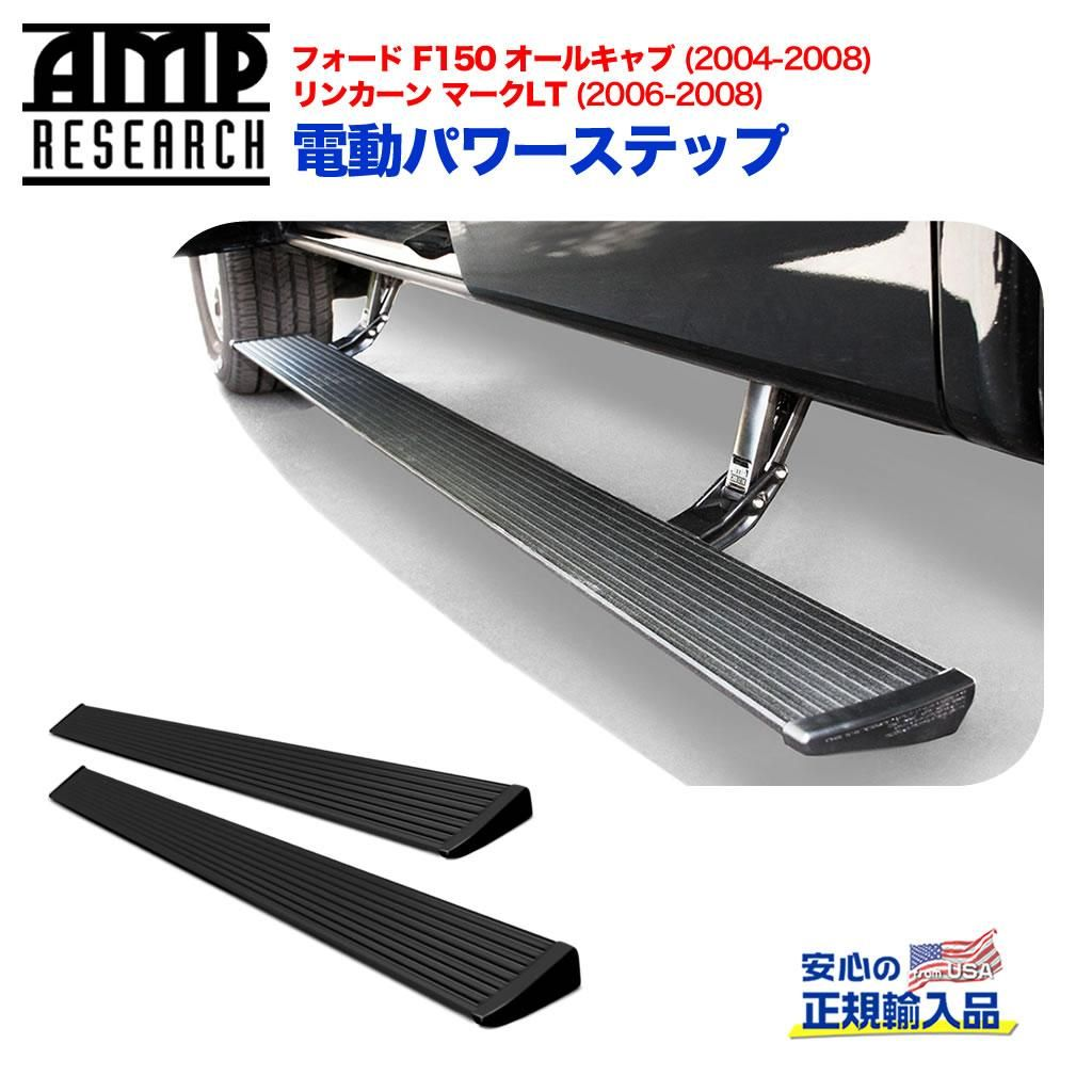 【AMP RESEARCH(エーエムピーリサーチ)正規代理店】電動パワーステップブラック アルミFORD フォード F150 2006年~2008年