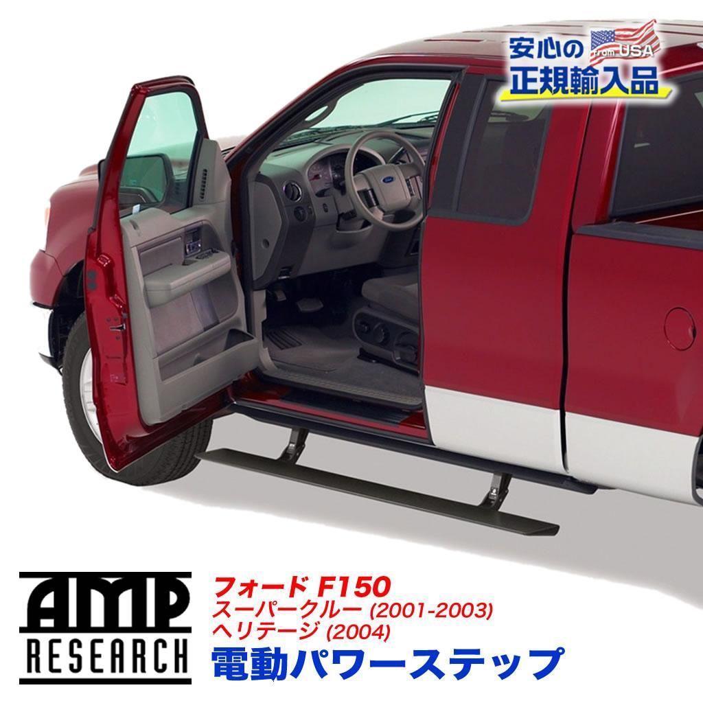 最新作の 【AMP フォード RESEARCH(エーエムピーリサーチ)正規代理店 アルミFORD】電動パワーステップブラック アルミFORD フォード F150(スーパークルー)2001年~2003年・F150(ヘリテージ)2004年, cotton chips:1bacaede --- applyforvisa.online