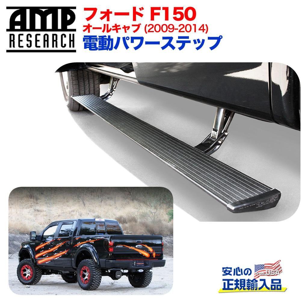 【AMP RESEARCH(エーエムピーリサーチ)正規代理店】電動パワーステップブラック アルミFORD フォード F150 2009年~2014年