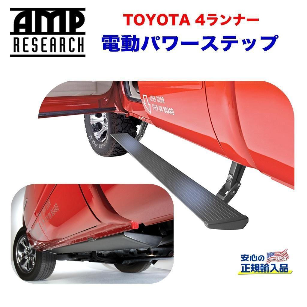 【AMP RESEARCH(エーエムピーリサーチ)正規代理店】電動パワーステップブラック アルミUSトヨタ 4ランナー 2010年~2017年
