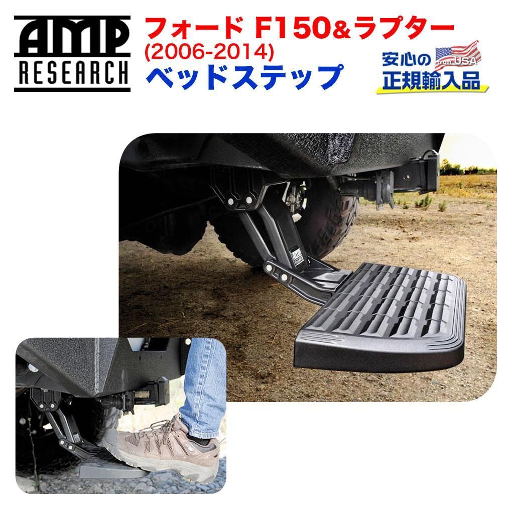 【AMP RESEARCH(エーエムピーリサーチ)正規代理店】ベッドステップ リトラクタブル バンパーステップブラック アルミFORD フォード F150・ラプター 2006年~2014年
