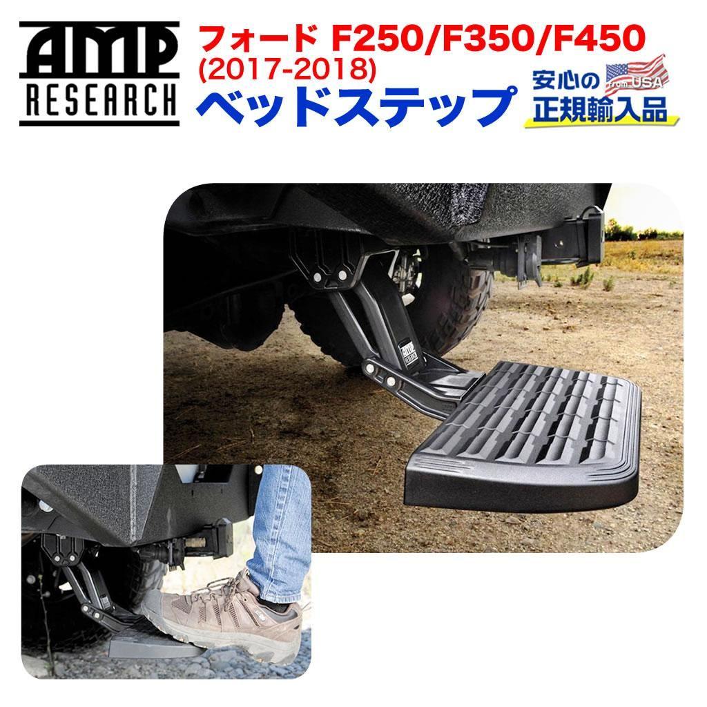 【AMP RESEARCH(エーエムピーリサーチ)正規代理店】ベッドステップ リトラクタブル トラックベット サイドステップブラック アルミFORD フォード F250・F350・450 2017年~2018年