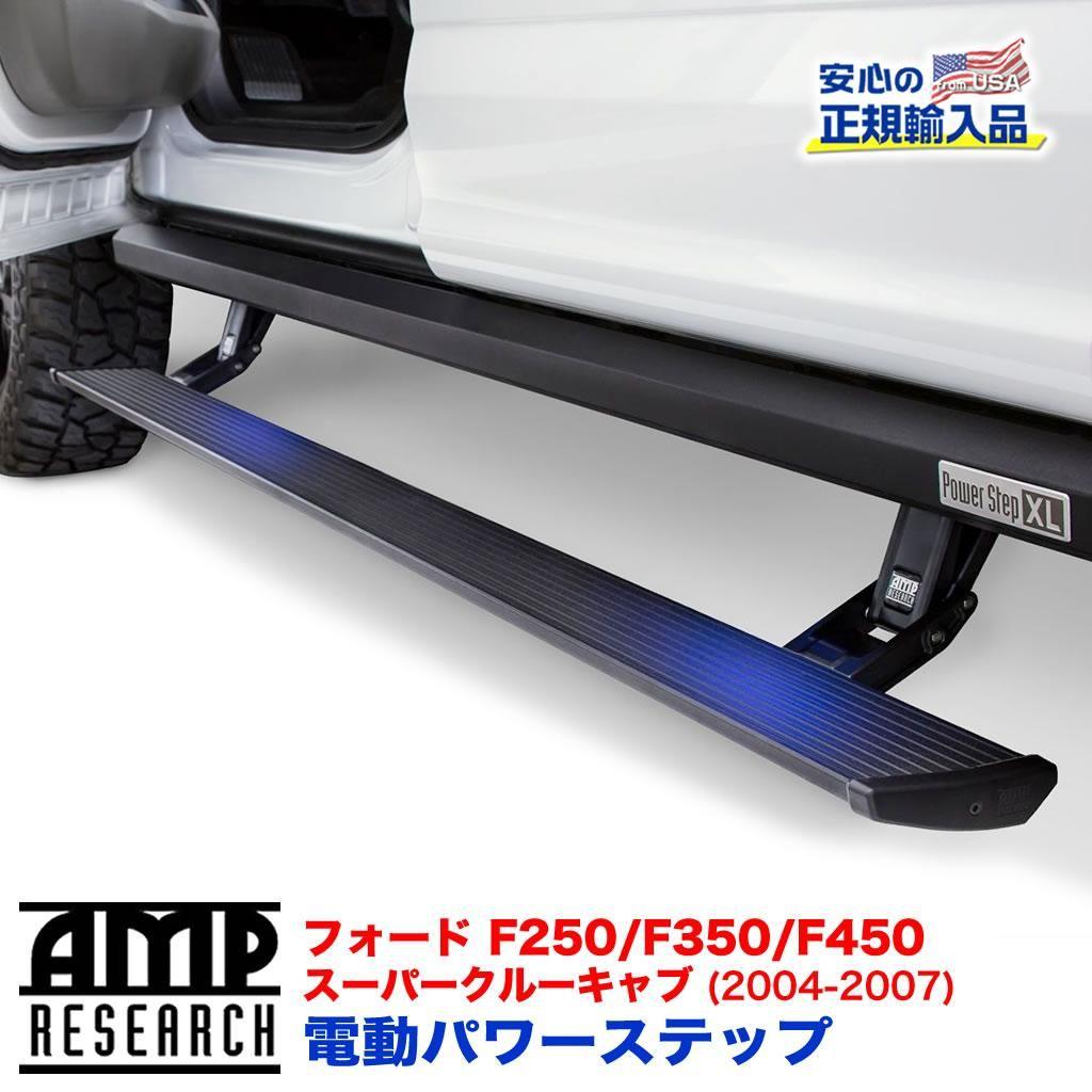 【AMP RESEARCH(エーエムピーリサーチ)正規代理店】電動パワーステップ(XL)ブラック アルミFORD フォード F250・F350・450(スーパークルーキャブ) 2004年~2007年