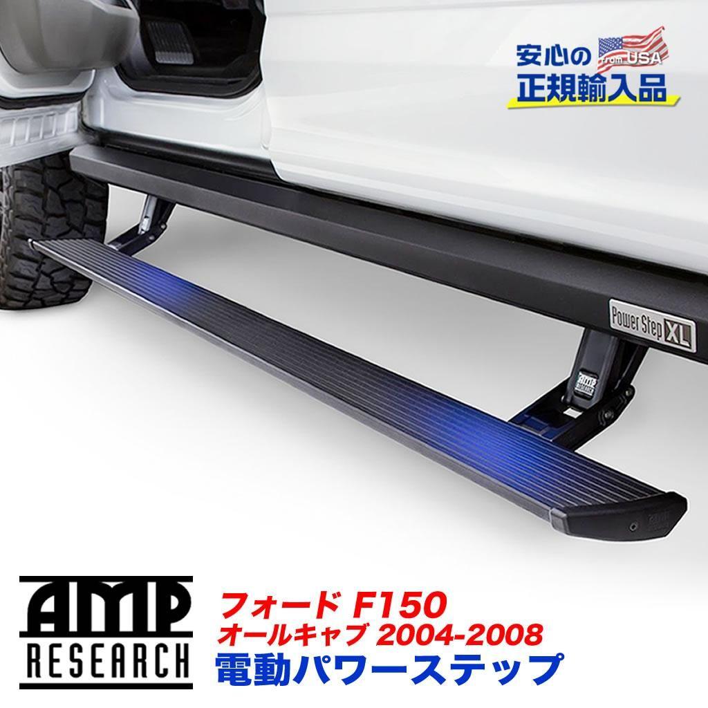 【AMP RESEARCH(エーエムピーリサーチ)正規代理店】電動パワーステップ(XL)ブラック アルミFORD フォード F150 2004年~2008年