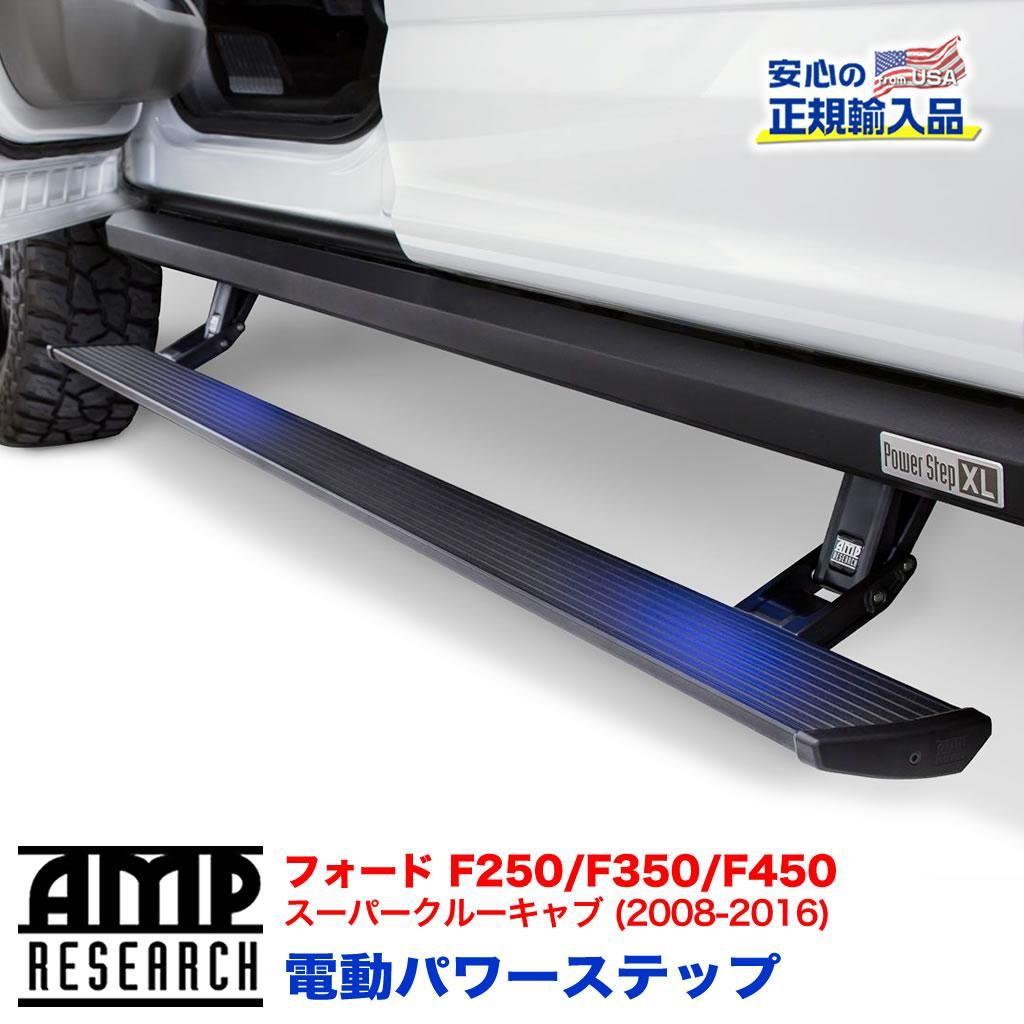 【AMP RESEARCH(エーエムピーリサーチ)正規代理店】電動パワーステップ(XL) プラグN プレイシステムブラック アルミFORD フォード F250・F350・450(スーパークルーキャブ) 2008年~2016年