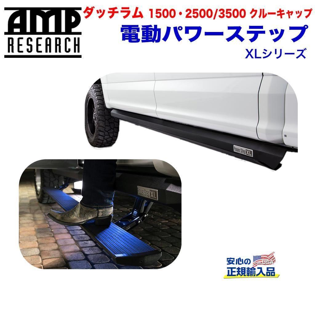 【AMP RESEARCH(エーエムピーリサーチ)正規代理店】電動パワーステップ(XL)ブラック アルミダッジ ラム1500 2009年~2012年・ダッジ ラム 2500/3500(クルーキャブ)2010年~2018年