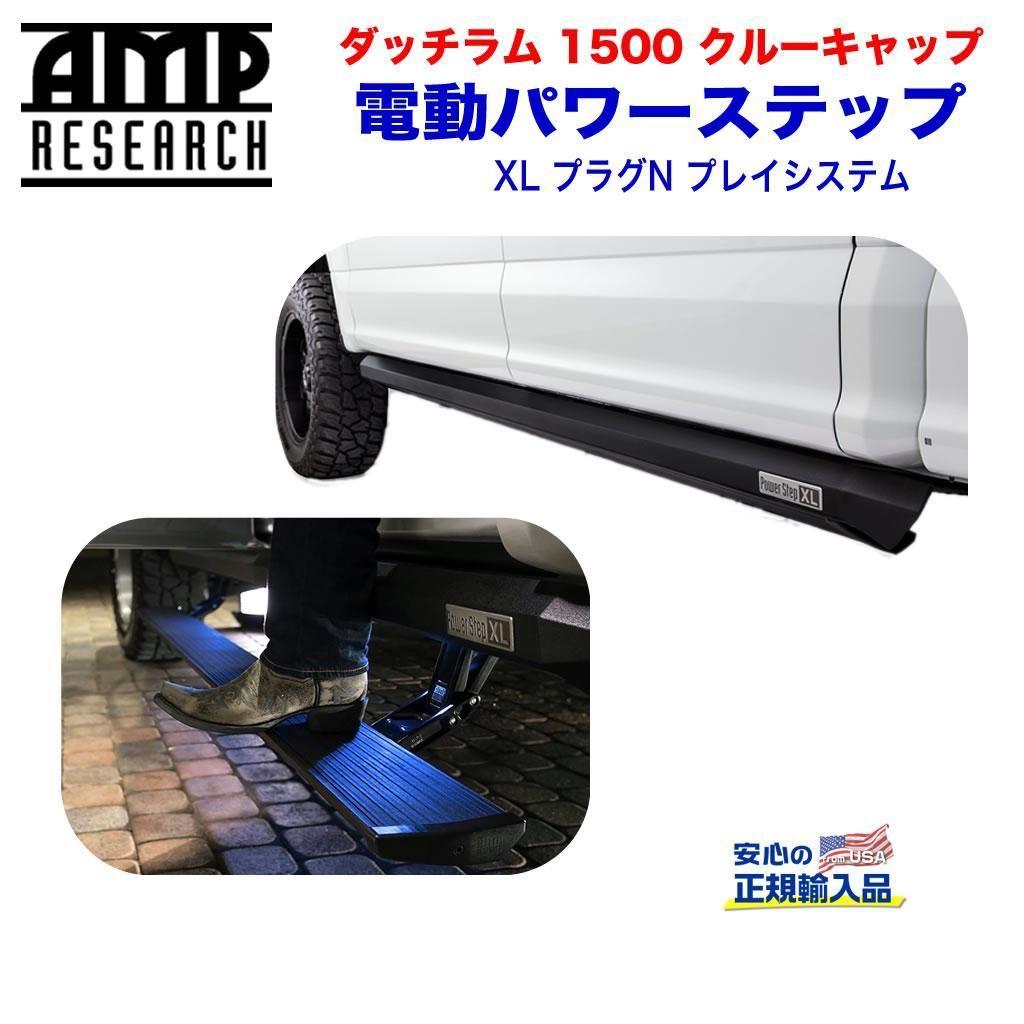 【AMP RESEARCH(エーエムピーリサーチ)正規代理店】電動パワーステップ(XL) プラグN プレイシステムブラック アルミダッジ ラム1500(クルーキャブ) 2019年