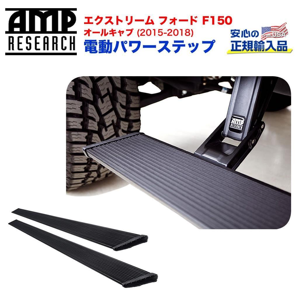 【AMP RESEARCH(エーエムピーリサーチ)正規代理店】電動パワーステップ エクストリームシリーズブラック アルミFORD フォード F150(オールキャブ) 2015年~2018年