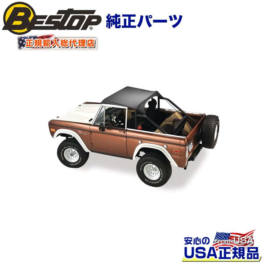 【BESTOP(ベストップ)正規輸入代理店】Traditional ビキニトップFord フォード Bronco ブロンコ 1966~1977年