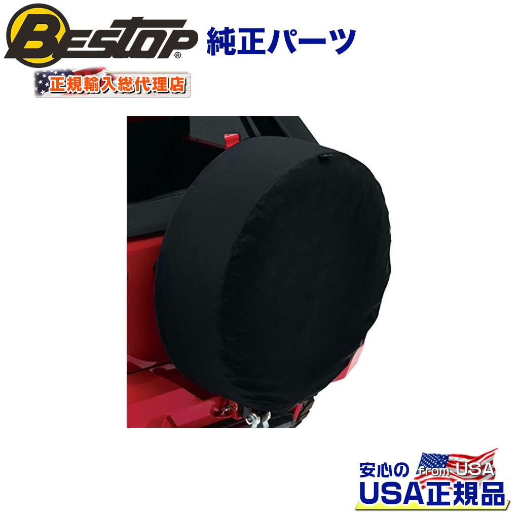 【BESTOP(ベストップ)正規輸入代理店】スペアタイヤカバー 32インチ汎用