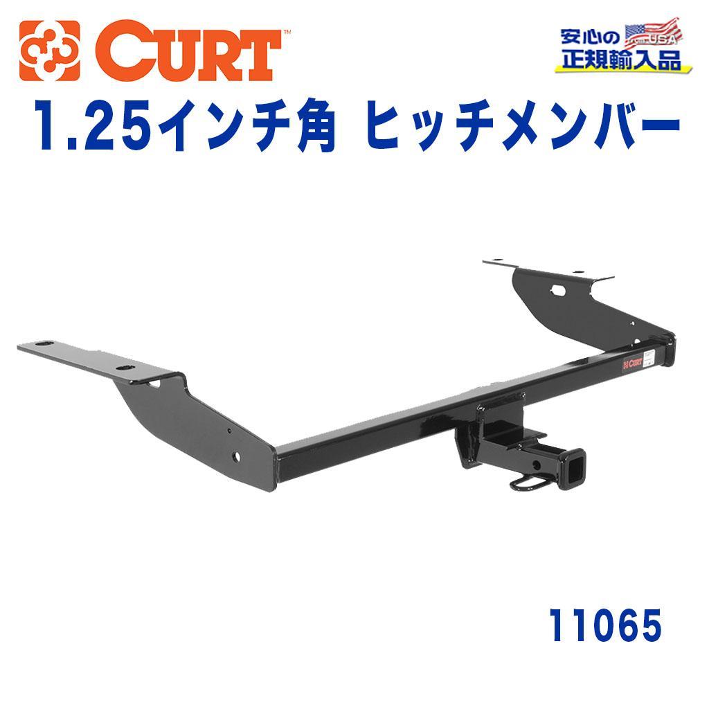 【CURT (カート)正規代理店】 Class 1 ヒッチメンバーレシーバーサイズ 1.25インチ牽引能力 約908kgボルボ C70 2011年~2013年