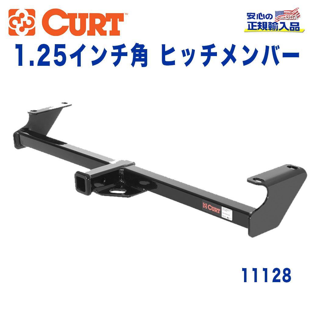 【CURT (カート)正規代理店】 Class 1 ヒッチメンバーレシーバーサイズ 1.25インチ牽引能力 約908kgスズキ エスクード 1989年~1998年