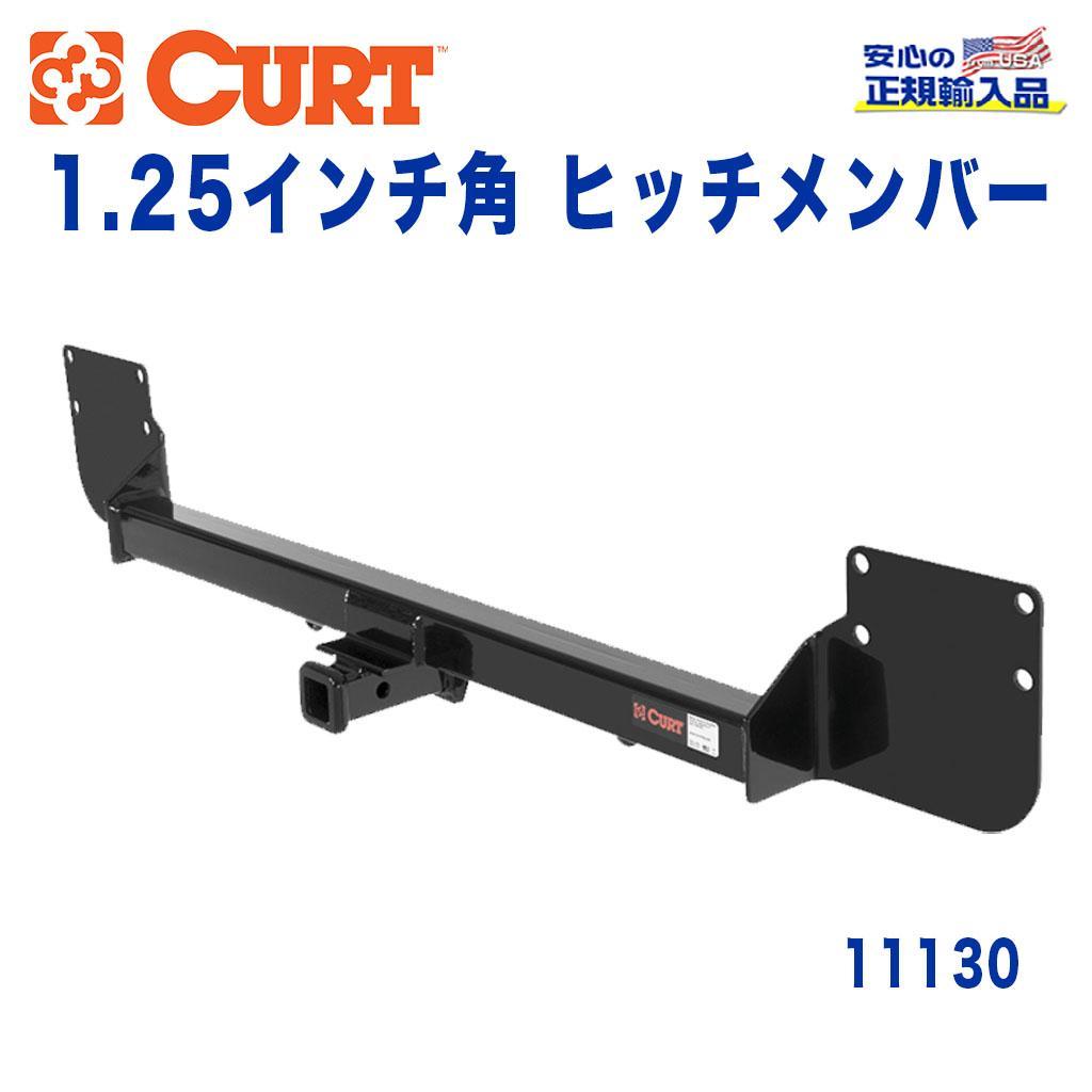 【CURT (カート)正規代理店】 Class 1 ヒッチメンバーレシーバーサイズ 1.25インチ牽引能力 約908kgミニクーパーS コンバーチブル(ハードトップ)2007年~2010年