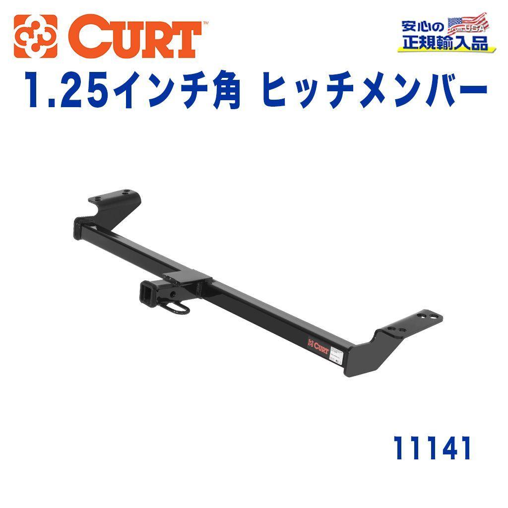 【CURT (カート)正規代理店】 Class 1 ヒッチメンバーレシーバーサイズ 1.25インチ牽引能力 約1135kgトヨタ RAV4 1996年~2005年