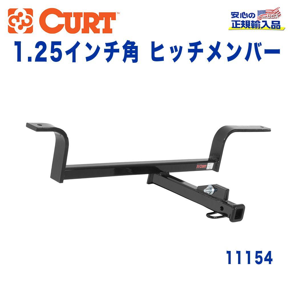 【CURT (カート)正規代理店】 Class 1 ヒッチメンバーレシーバーサイズ 1.25インチ牽引能力 約908kgアキュラ RSX 2002年~2004年