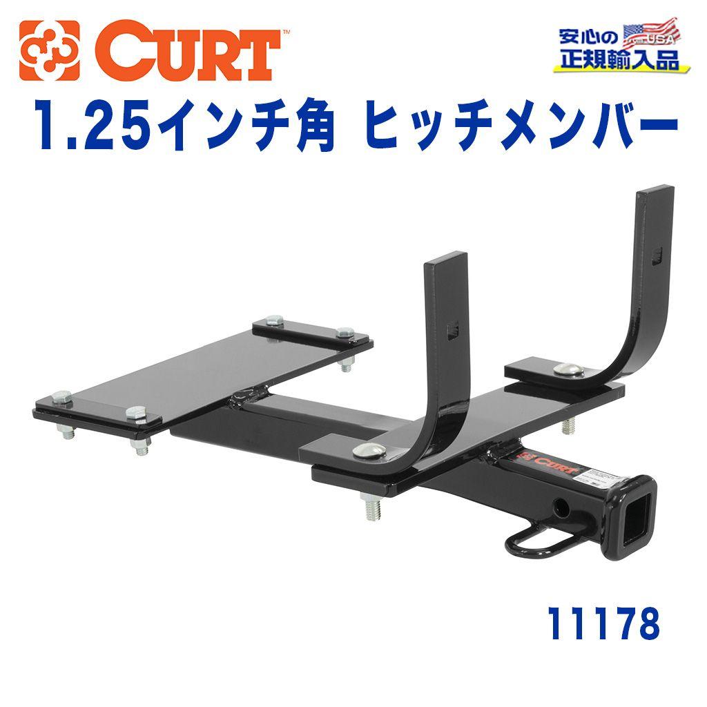 【CURT (カート)正規代理店】 Class 1 ヒッチメンバーレシーバーサイズ 1.25インチ牽引能力 約908kgBMW 3シリーズコンバーチブル 2000年~2004年