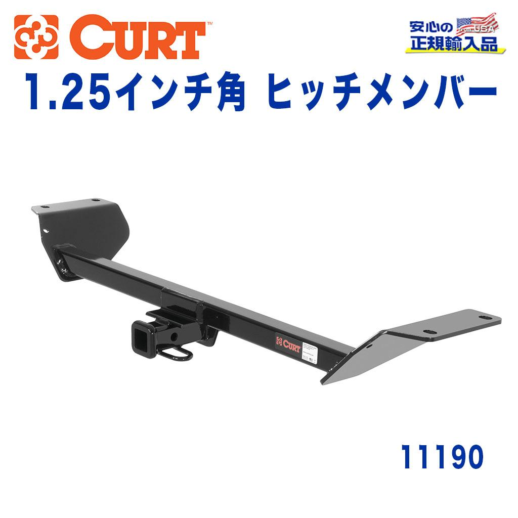 【CURT (カート)正規代理店】 Class 1 ヒッチメンバーレシーバーサイズ 1.25インチ牽引能力 約908kgクライスラー セブリング 2001年~2006年