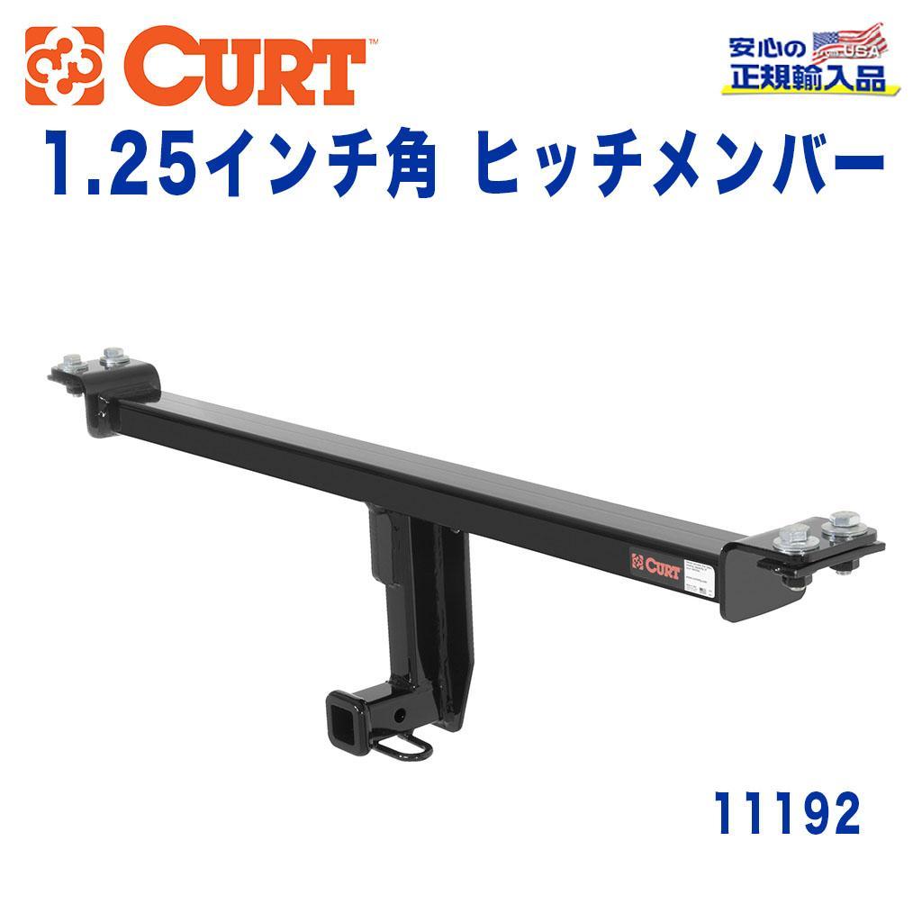 【CURT (カート)正規代理店】 Class 1 ヒッチメンバーレシーバーサイズ 1.25インチ牽引能力 約908kgAUDI(アウディー) A3 スポーツバック TDI 2006年~2013年