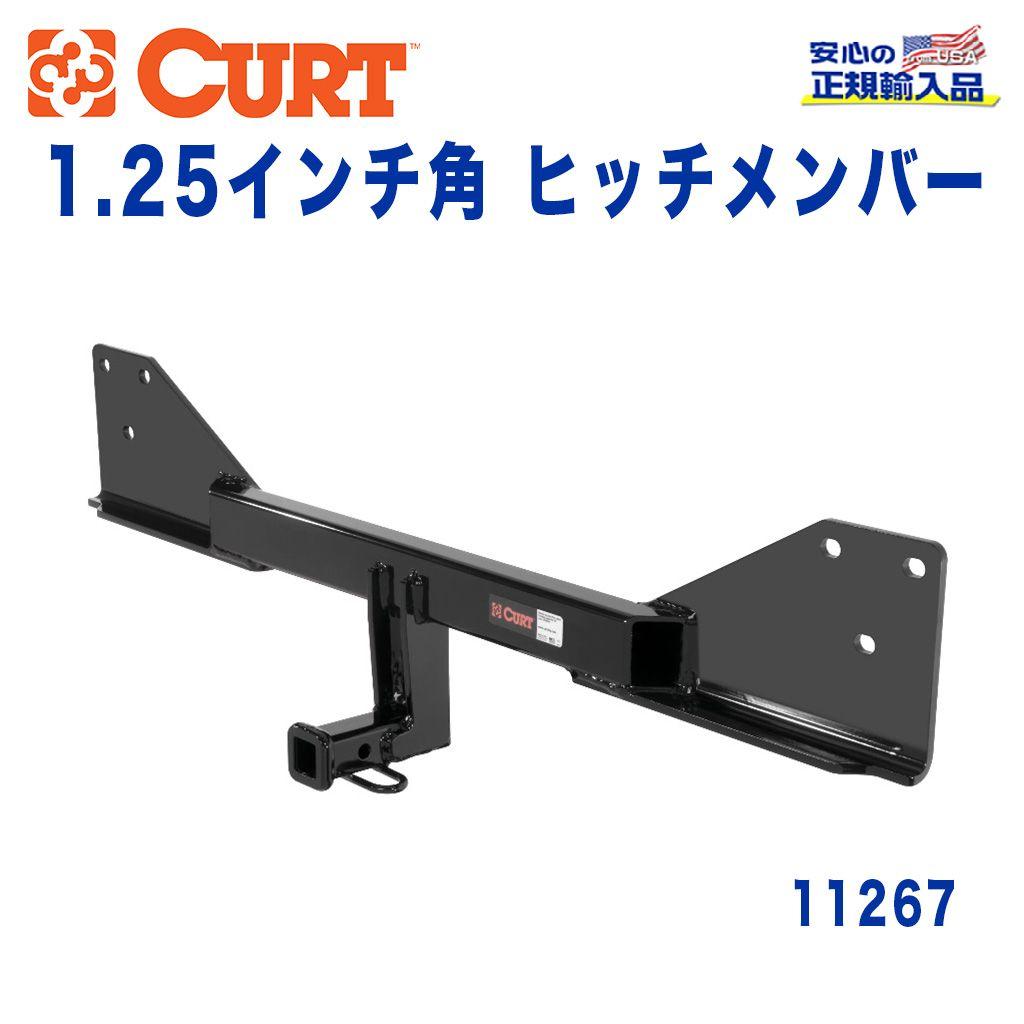 【CURT (カート)正規代理店】 Class 1 ヒッチメンバーレシーバーサイズ 1.25インチ牽引能力 約908kgBMW 7シリーズ 2006年~2008年