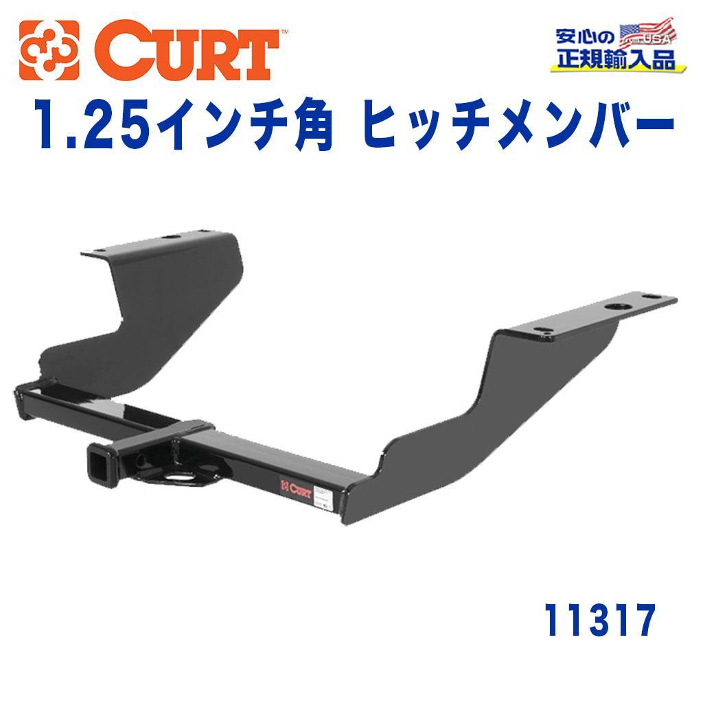【CURT (カート)正規代理店】 Class 1 ヒッチメンバーレシーバーサイズ 1.25インチ牽引能力 約908kgスバル インプレッサ GE GH型 セダン 2008年~2013年
