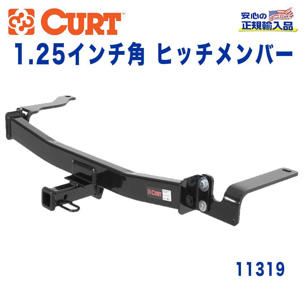 【CURT (カート)正規代理店】 Class 1 ヒッチメンバーレシーバーサイズ 1.25インチ牽引能力 約908kgFORD(フォード) フォーカス 2ドア 4ドア 2008年~2011年