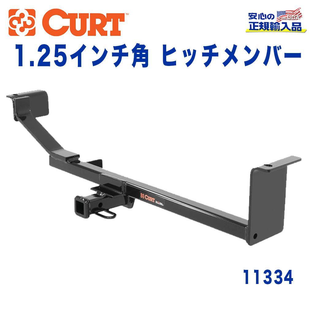 【CURT (カート)正規代理店】 Class 1 ヒッチメンバーレシーバーサイズ 1.25インチ牽引能力 約908kgシボレー スパーク 2013年~2015年