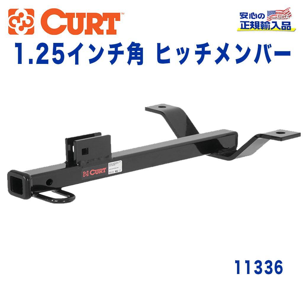 【CURT (カート)正規代理店】 Class 1 ヒッチメンバーレシーバーサイズ 1.25インチ牽引能力 約908kgホンダ レジェンド 2005年~2012年