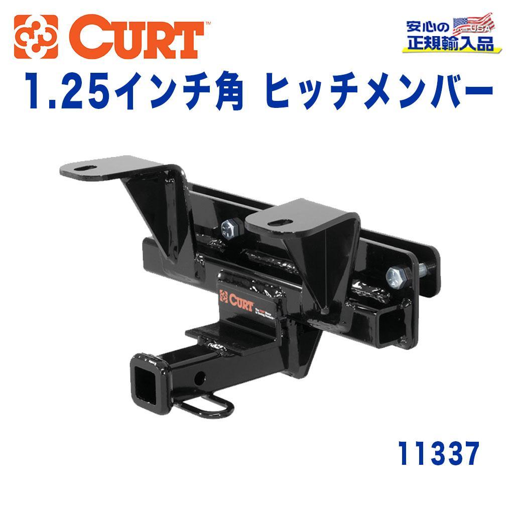【CURT (カート)正規代理店】 Class 1 ヒッチメンバーレシーバーサイズ 1.25インチ牽引能力 約908kgボルボ C30 3ドアリフトバック 2011年~2013年