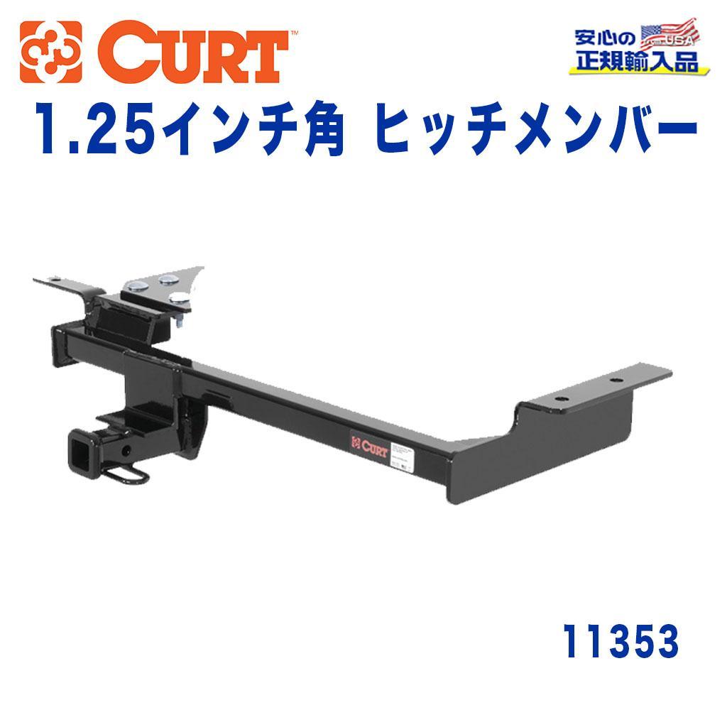 【CURT (カート)正規代理店】 Class 1 ヒッチメンバーレシーバーサイズ 1.25インチ牽引能力 約908kgベンツ CLK350 2005年~2009年