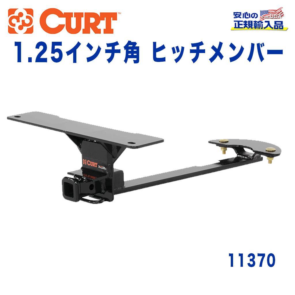【CURT (カート)正規代理店】 Class 1 ヒッチメンバーレシーバーサイズ 1.25インチ牽引能力 約908kg日産 セントラ B16型 2006年~2012年