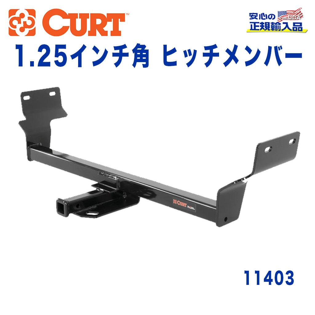【CURT (カート)正規代理店】 Class 1 ヒッチメンバーレシーバーサイズ 1.25インチ牽引能力 約908kgクライスラー 2002015年~2017年