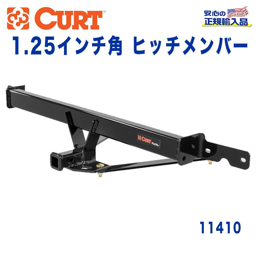 【CURT (カート)正規代理店】 Class 1 ヒッチメンバーレシーバーサイズ 1.25インチ牽引能力 約908kgフォルクスワーゲン ジェッタ TDI 2015年