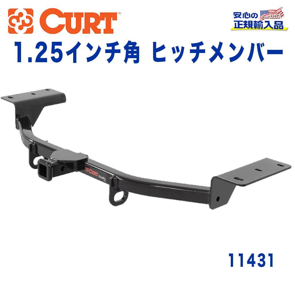 【CURT (カート)正規代理店】 Class 1 ヒッチメンバーレシーバーサイズ 1.25インチ牽引能力 約908kgFORD(フォード) フォーカス ST 2013年~2017年
