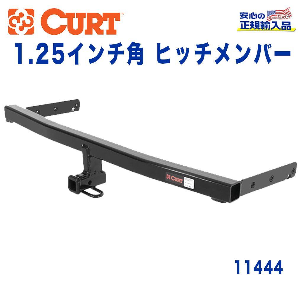 【CURT (カート)正規代理店】 Class 1 ヒッチメンバーレシーバーサイズ 1.25インチ牽引能力 約908kg日産 エクストレイル 2005年~2006年