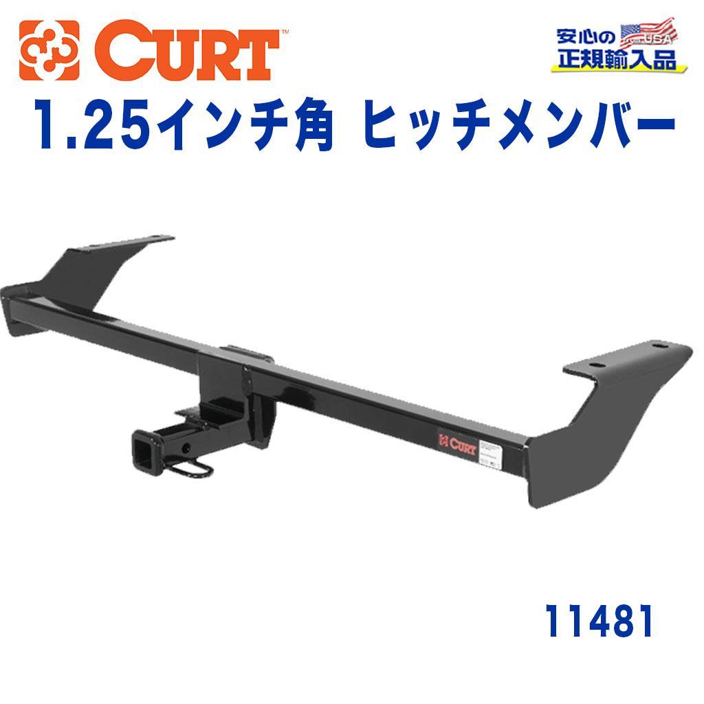 【CURT (カート)正規代理店】 Class 1 ヒッチメンバーレシーバーサイズ 1.25インチ牽引能力 約908kgスズキ フォレンツァ 2004年~2008年
