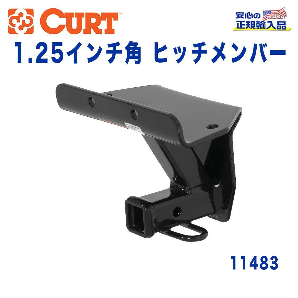 【CURT (カート)正規代理店】 Class 1 ヒッチメンバーレシーバーサイズ 1.25インチ牽引能力 約681kg日産 スカイラインクーペ V35型 2003年~2007年