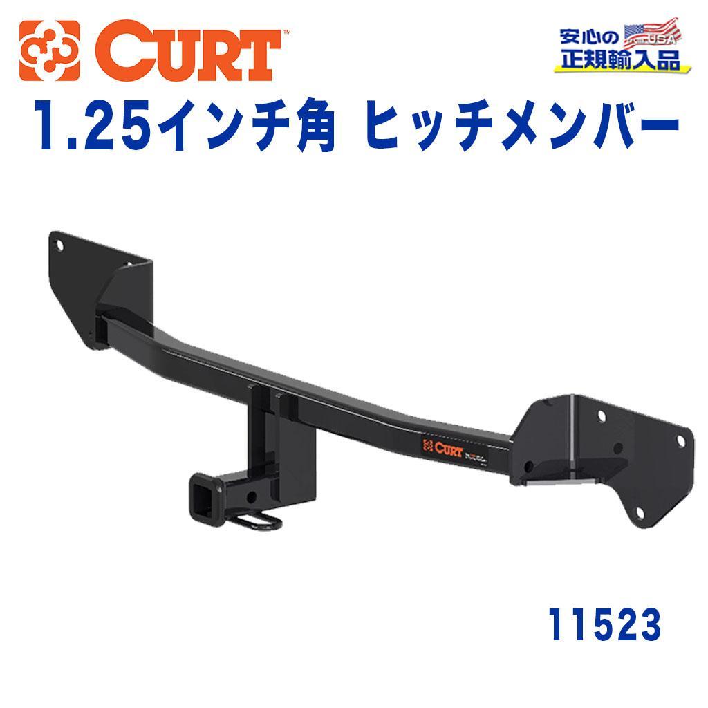 【CURT (カート)正規代理店】 Class 1 ヒッチメンバーレシーバーサイズ 1.25インチ牽引能力 約908kgトヨタ アクア X-URBAN2014年~現行