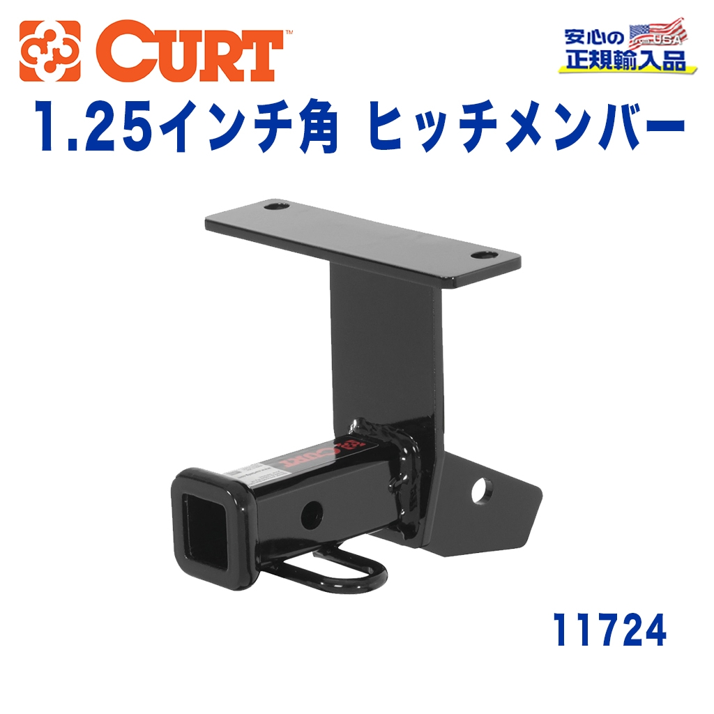 【CURT (カート)正規代理店】 Class 1 ヒッチメンバーレシーバーサイズ 1.25インチ牽引能力 約681kgホンダ CR-X デルソル 1992年~1997年