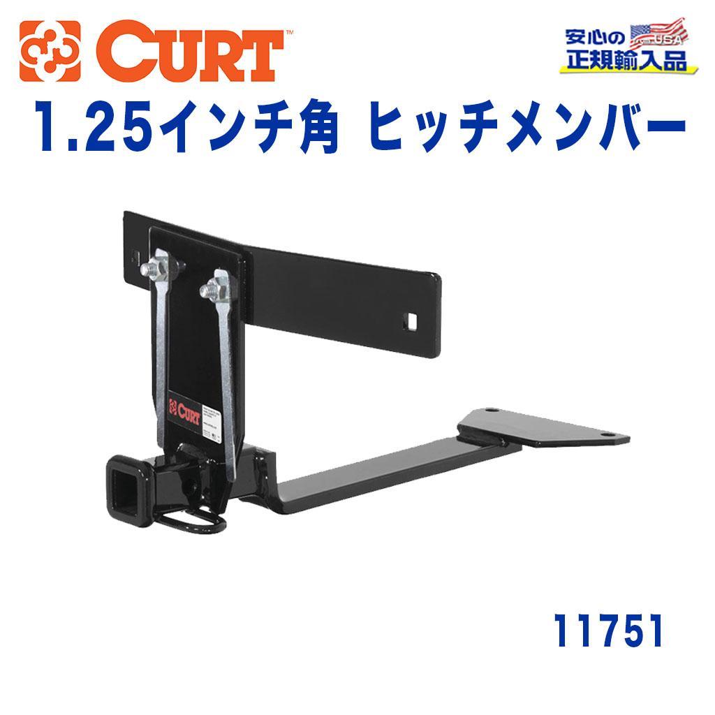 【CURT (カート)正規代理店】 Class 1 ヒッチメンバーレシーバーサイズ 1.25インチ牽引能力 約908kgベンツ SLKクラス 1998年~2004年